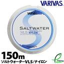 【ライン】 バリバス(VARIVAS) ソルトウォーター VLS 150m 8lb.〜12lb.【ソルトウォーター メインライン(道糸) ナイロンライン】