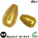 【ブラスシンカー】 Tict (ティクト) ボトムコップ フリータイプ 21g 徳用 (Value Pack)