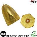【ブラスシンカー】 Tict (ティクト) ボトムコップ ステイタイプ 24g 徳用 (Value Pack)