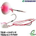 【テンヤ】 エコギア TGオーバルテンヤ TG02 ピンクグロウ 10号(35g) (フックサイズL) 【真鯛・マダイ用】