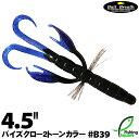 【ワーム】 ベイトブレス バイズクロー 4.5インチ (2トーンカラー) B39 ブラックブルー/ブルー 【ブラックバス用】