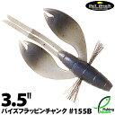 【ワーム】 ベイトブレス バイズフラッピンチャンク 3.5インチ 155B プロブルー 【ブラックバス用】