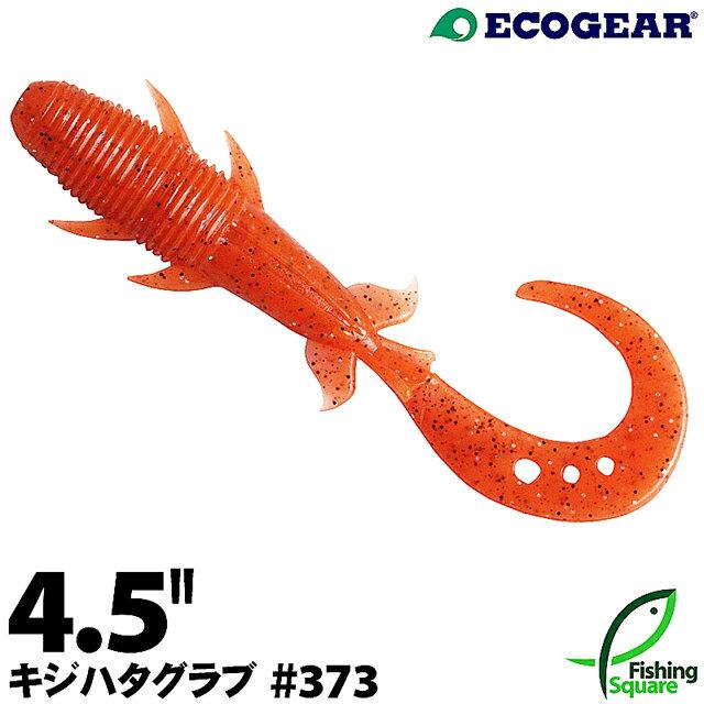 【ワーム】 エコギア キジハタグラブ 4.5
