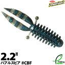 【ワーム】 バークレイ パワーベイト バブルスピア 2.2インチ CBF シナモンブルーフレック