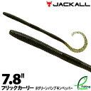 【ワーム】 ジャッカル フリックカーリー 7.8インチ グリーンパンプキンンペッパー