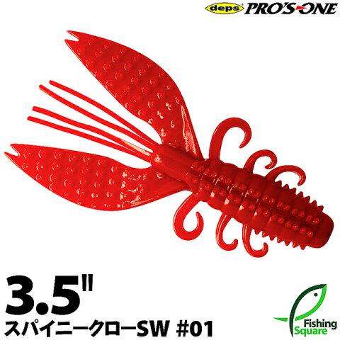 【ワーム】 プロズワン スパイニークロー SW 3.5インチ 01 レッド <根魚釣りのテッパン色!> ロックフィッシュ専用