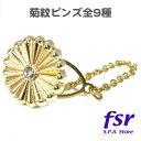 菊紋ピンバッジ タイタック ラペルピン 東京オリンピックバッチ 全9種 つやあり菊花x透明ラインストーン KPB-9004