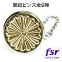 菊紋ピンバッジ タイタック ラペルピン 東京オリンピックバッチ 全9種 シルバー台座 KPB-9002-New