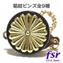 菊紋ピンバッジ タイタック ラペルピン 東京オリンピックバッチ 全9種 ブラック台座 KPB-9001