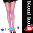 【即納】ダイヤモンドネットストッキング(網目:小)/MUSICLEGS/カラー豊富/網タイツ/フェス/カラーストッキング/レイブ/エレクトリック