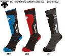 15-16デサントDESCENTE スキー スノーボード 子供用靴下「ウール入り ジュニア キッズソックス」DSK-5530J