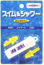 "[email service postage 80 yen!] Earplugs siren Shea ""swimming & shower"" for 】 waterproofing"