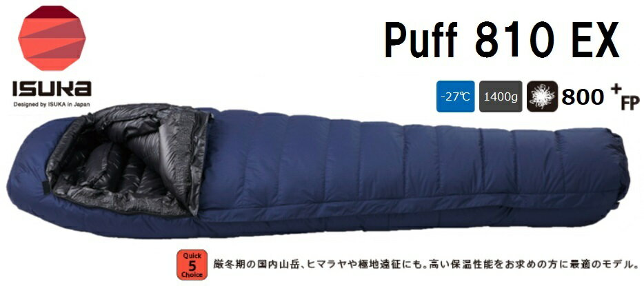 ISUKAイスカ 羽毛シュラフ 寝袋「Puffパフ 810EX」マミー型 1503