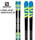 salomon(サロモン)ジュニアGSスキー「X-RACE Jr GS + Race Plate Jr」L391453