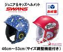 '16スワンズSWANSジュニア&キッズ用「スキー&スノーボードヘルメット」H-55(ブルー、レッド)
