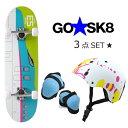 ゴースケートGOSK8 子供用 スケートボード 新幹線コラボレーション「JR-E5系はやぶさ/28インチ」ヘルメット、プロテクターセット