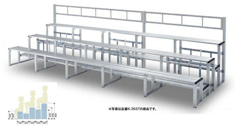 折りたたみ式アルミ製「観覧席4段5連セット(手すり付)」約40名用(K-45ST)