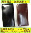 【再入荷!!】新喜皮革コードバン使用 ラウンドファスナー長財布 -全3色-【現品限り!!】