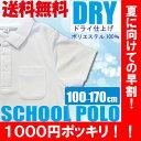 【1000円ポッキリ】ドライポロシャツ ポリエステル100% 白 小学生 小学 制服 通販 学