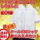 ポロシャツ 白 2枚セット 小学生 小学 制服 通販 学生服 半袖 シャツ スクールシャツ