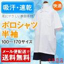 ポロシャツ 白 小学生 小学 制服 通販 学生服 半袖 シャツ スクールシャツ 通学用 小