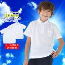 ≪1枚845円≫ 【お得な2枚セット】ポロシャツ 白 2枚セ...