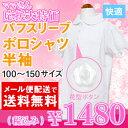 ポロシャツ 白 小学生 女子 パフスリーブ 半袖 制服 丸衿 入学式 卒業式 お受験 幼稚