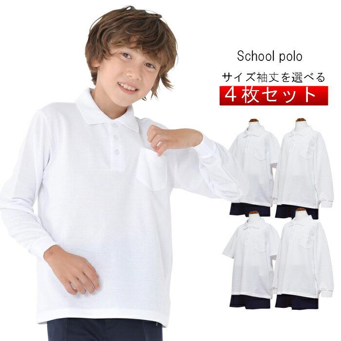 エントリーでポイント3倍サイズを選べるお買い得4枚セットポロシャツ白小学生小学生ポロシャツ制服通販学