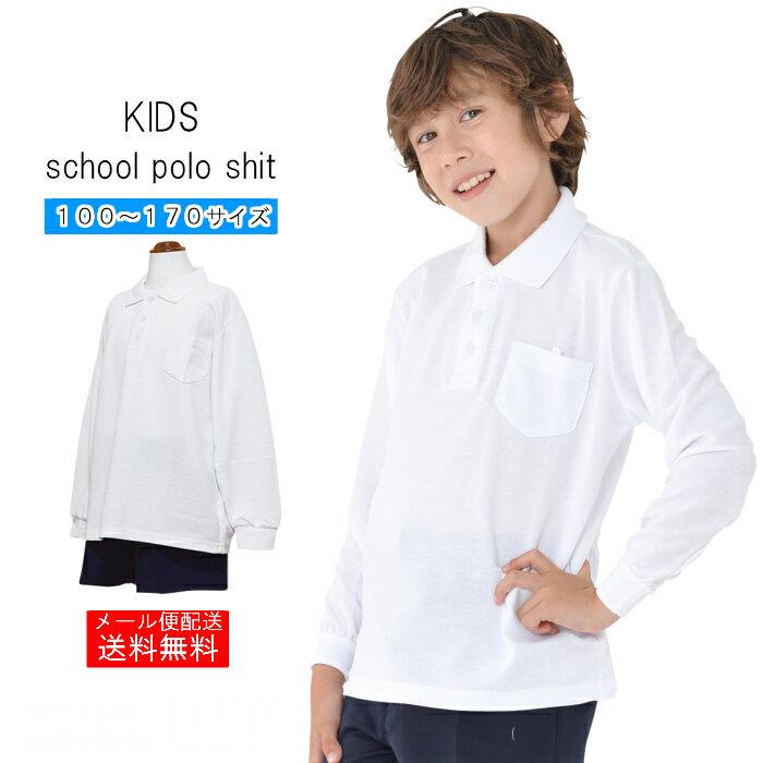 エントリーでポイント3倍安くて丈夫長袖キッズポロシャツ白小学生小学生ポロシャツ制服通販学生服ポロシャ