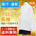 【2点購入で100円オフクーポン発行中】【長袖】ポロシャツ ...