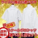 【半袖 長袖 サイズを選べるお買い得4枚セット】ポロシャツ ...