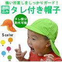 【エントリーで最大P4倍のチャンス!】園児用 カラー帽子 タ...