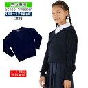 小学生 セーター スクール ポロシャツ ニット 紺 通学 子...