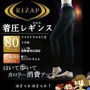 RIZAP 着圧レギンス 10分丈 はいて歩いてカロリー消費 80デニール ブラック 黒 (M-L・L-LL) 日本製 グンゼ ライザップ