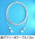 曲げフリー インターネット 長尺 光ケーブル 1.5m SCコネクタ 自動開閉シャッタ構造【BFC-1.5M】HMJ/八光電機製作所