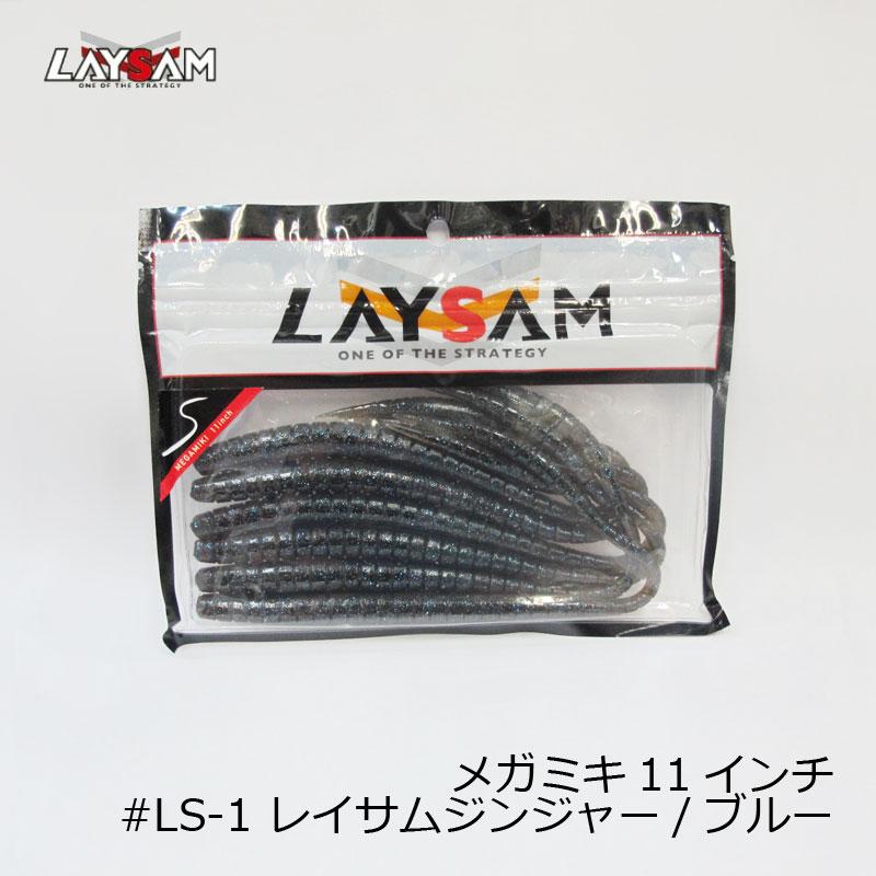 LAYSAMメガミキ11インチ LS-1レイサムジンジャー/ブルー11インチ