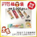2018年 福袋 エギ3.5号セット