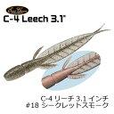 エバーグリーン C-4 リーチ 3.1インチ #18 シークレットスモーク
