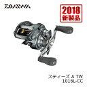 ダイワ(Daiwa) スティーズ A TW (STEEZ A TW) 1016L