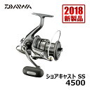ダイワ(Daiwa) 18ショアキャストSS 4500 / カゴ釣り 遠投 リール