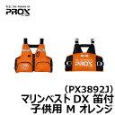 プロックス マリンベストDX 笛付 子供用 M オレンジ / ライフジャケット 子供用