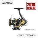 ダイワ(Daiwa) レガリス LT3000-CXH (ダイワ(Daiwa)