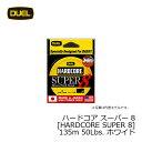 デュエル ハードコア スーパー8(JPモデル) 135m 50Lbs(3号) ホワイト / PEライン 8本編み