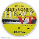 ダイワ(Daiwa) メタコンポヘビーVP(バリューパック) 28m 0.05号 イエロー / 鮎釣り ライン 複合メタル 【6/30迄 キャッシュレス5%還元対象】