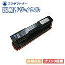 【送料無料】【在庫品即納】【国内生産】シャープ SHARP DX-C20TC シアン リサイクルトナー / 1本
