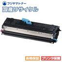 エプソン EPSON LPB4T11 ブラック リサイクルトナー / 1本