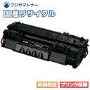 【送料無料】【在庫品即納】【国内生産】キヤノン Canon トナーカートリッジ508II CRG-508II リサイクルトナー / 1本