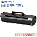 富士通 Fujitsu LB314B リサイクルトナー / 1本