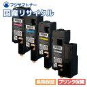 【送料無料】【在庫品即納】【国内生産】NEC PR-L5600C リサイクルトナー4色セット
