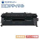 キヤノン Canon カートリッジ420 CRG-420 国産リサイクルトナー 2617B005 ミニコピア DPC995